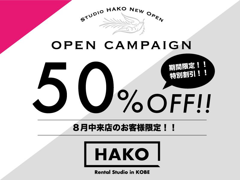 新規開店キャンペーンまもなく終了!Studio HAKO